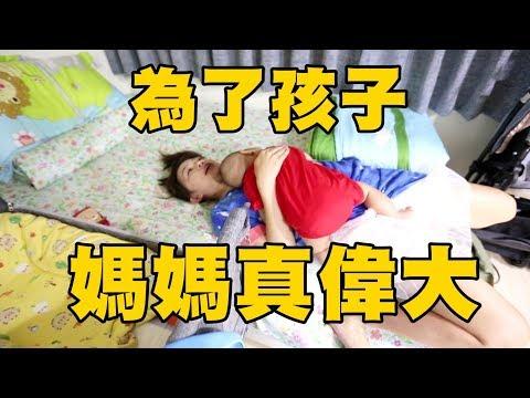 【蔡桃貴】為了讓孩子睡覺,媽媽什麼姿勢都做得出來! (3M12D)