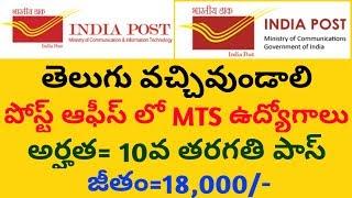 postal mts(multi tasking staff) notification 2017 in telangana | mts notification ts 10th pass jobs