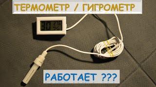 Термометр / гигрометр с AliExpress. Стоит ли покупать?