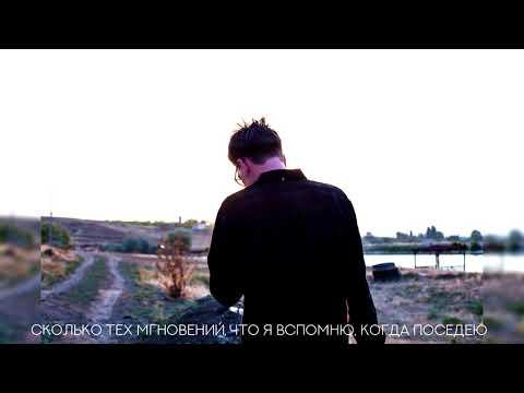 Бутер Бродский (Слава КПСС) – Могилам (Текст Песни)