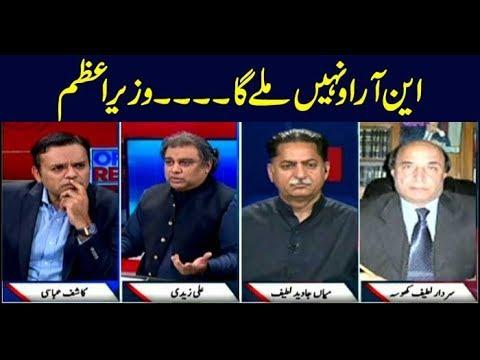 Off The Record | Kashif Abbasi | ARYNews | 25 October 2018