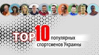 ТОП 10 украинских спортсменов в Instagram