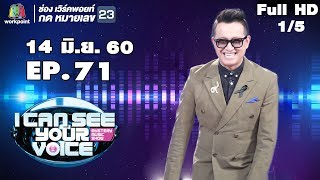 I Can See Your Voice -TH | EP.71 | 1/5 | ติ๊ก ชีโร่ | 14 มิ.ย. 60 - dooclip.me