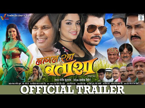 Lagal Raha BATASHA | Bhojpuri Movie | OFFICIAL TRAILER | Manoj Tiger, Aamrapali Dubey, Avinash Dubey