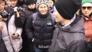 Митинг в Алматы. 15.02.14