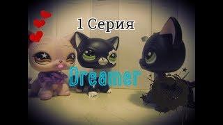 LPS: сериал Dreamer 1 серия