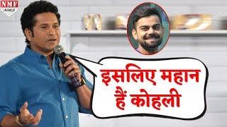 Sachin Tendulkar ने बताई वो वजह जो बनाती है Virat Kohli को दुनिया में Best Cricketer