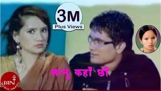 Meri sanu kaha chhau ekai choti mukh herne dhoko chha