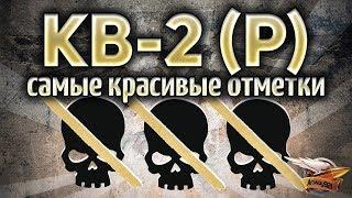 КВ-2 (Р) - Три самых красивых отметки в игре - Часть 1