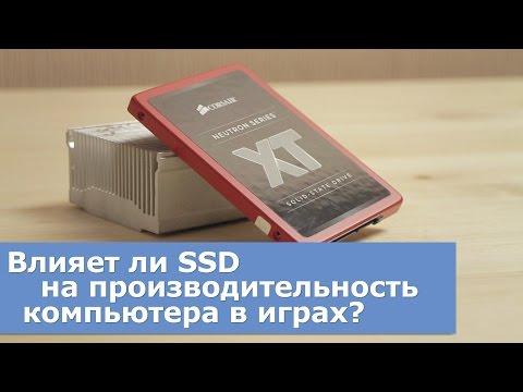 Влияет ли SSD на производительность в играх? видео