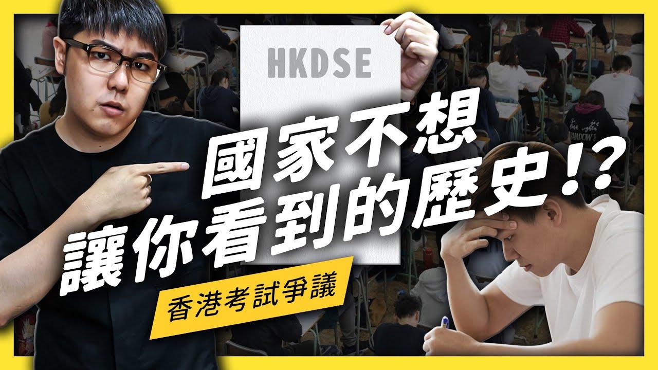 日本為中國帶來的影響是否利大於弊?中國外交部指控香港歷史科升學考試「辱華」!《左邊鄰居觀察日記》EP024| 志祺七七