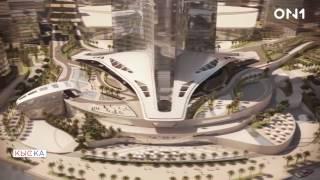 """Кыска-Нуска : в Саудовской Аравии строится самый большой небоскреб в мире - """"Королевская Башня"""""""