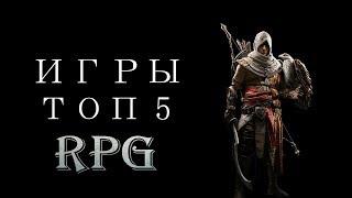 ТОП 5 ИГР В ЖАНРЕ RPG