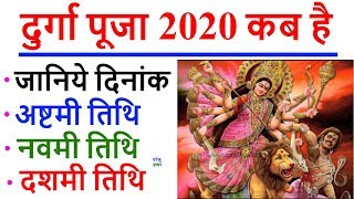 2020 दुर्गा पूजा तिथि: Durga Puja Date 2020 Kab Hai | Vijaya Dashami 2020 Date and Time in India - Download this Video in MP3, M4A, WEBM, MP4, 3GP