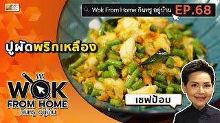 """สูตรนี้อร่อยจริง ไม่พูดเยอะ! """"ปูผัดพริกเหลือง"""" by เชฟป้อม Wok From Home EP.68"""