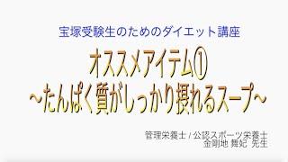 宝塚受験生のダイエット講座〜オススメアイテム①たんぱく質がしっかり摂れるスープ〜のサムネイル