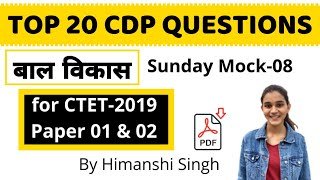 20 Most Expected Child Development & Pedagogy Questions For CTET-2019 | Mock Test-08