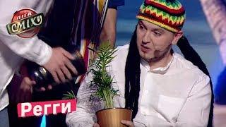 Свобода без трусов - Регги - Пошло Поехало | Лига Смеха 2018