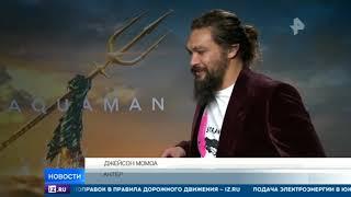 """Сегодня в прокат выходит фильм """"Аквамэн"""""""