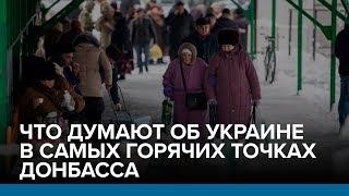 Что думают об Украине в самых горячих точках Донбасса | Радио Донбасс.Реалии