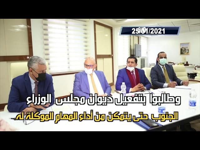 نشاطات الديوان ..أمين عام مجلس الوزراء يلتقي وفدَا من المنطقة الجنوبية