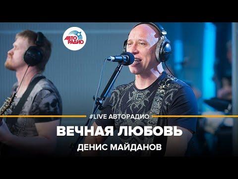 Денис Майданов - Вечная Любовь (LIVE @ Авторадио)