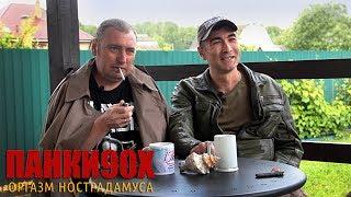 Панки90х - Зомби, Резан (интервью)