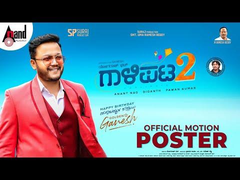 Gaalipata 2 Motion Poster