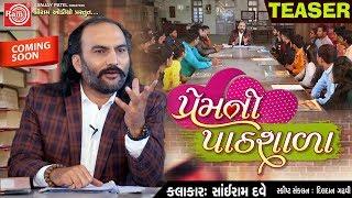 Premni Pathshala (Teaser)||Sairam Dave ||New Gujarati Comedy 2019 ||Ram Audio