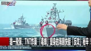 雄一飛彈、TNT炸藥 「毒蜂」變身的海鷗快艇「反攻」秘辛!馬西屏 黃創夏 劉燦榮 20160801-3 關鍵時刻