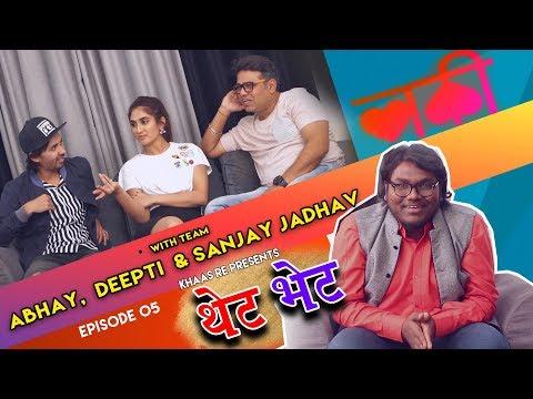 Thet Bhet With Sanjay Jadhav, Abhay & Deepti   Team Luckee   E05   Khaas Re TV