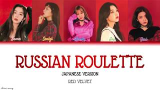 Red Velvet (레드벨벳)   Russian Roulette (러시안 룰렛) [JAPANESE VERSION] JPNROMENG Color Coded Lyrics