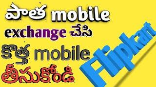 how to exchange old mobile on Flipkart| get a New mobile|SVj channel