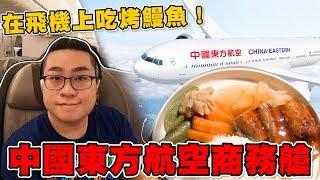 【Joeman】在飛機上吃烤鰻魚!中國東方航空商務艙體驗 China Eastern Airline 777 Business Class