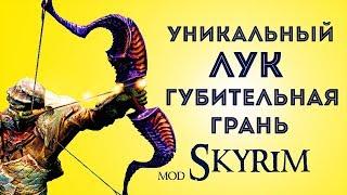 Skyrim. Лук Губительная грань + волшебный набор лучника ( Creation Club )