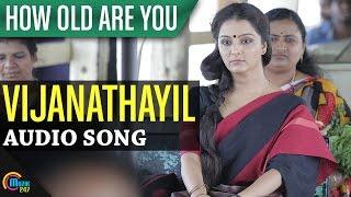 Vijanathayil- How Old Are You |Manju Warrier| Kunchako Boban| Kanika| Full Song HD Audio