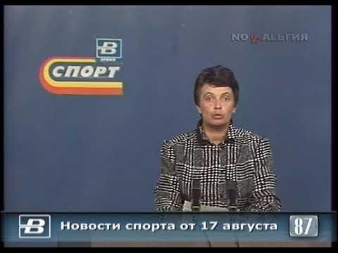 Анна Дмитриева. Новости спорта 17.08.1987