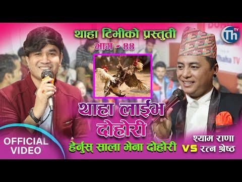 देखाई दिन्छु हेरेर न तर्सिनु नि फेरी टुगिनीहरु |Thaha Live Dohori EP41| Ratna Shrestha 🆚 Kamana Oli.