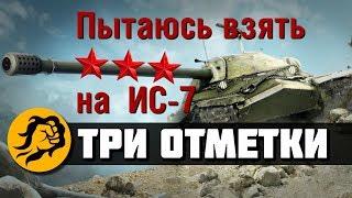 Пытаюсь взять 3-ю отметку на ИС-7 World of Tanks