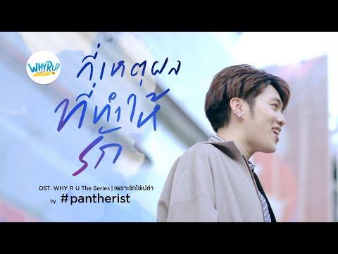 """เนื้อเพลง""""กี่เหตุผลที่ทำให้รัก (Gee Het Pon Tee Tum Hai Ruk)"""" by Pantherist"""
