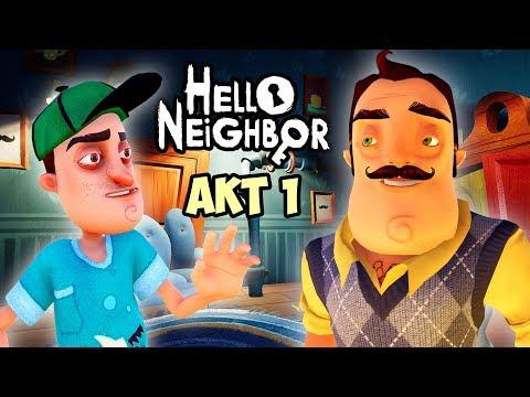 ПРИВЕТ СОСЕД первый Letsplay Hello Neighbor | Рум Тур по странному дому | Летсплей от папы и Ильи