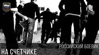 ФИЛЬМ ПРО ПОНЯТИЯ - НА СЧЕТЧИКЕ / Боевики 2017 русские новинки