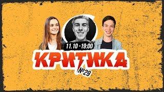 Критика №29 - под обстрел экспертов попадет руфер Андрей Возный