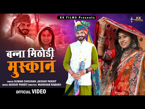 new rajasthani song 2021 banna mithodi muskan suman chohan akshay pandit kk films studio