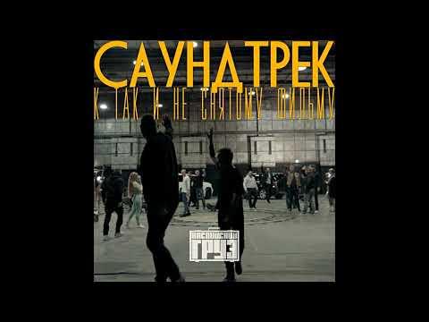 Каспийский Груз - Любовь HD1080 (официальное аудио)