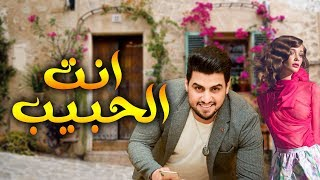 تحميل اغاني حسين غزال - انت الحبيب -( فيديو كليب حصريا )|2019 |(Hussien Gazal- Al Habbeb (Official Music Video MP3