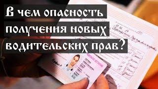 В чем опасность получения новых водительских прав?