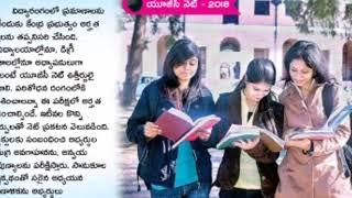 eenadu news paper in about ugc net exam in Telugu