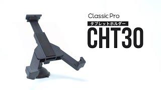 CLASSIC PRO タブレットホルダー CHT30