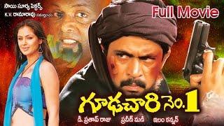 Goodachari No 1 (Arjun) Full Length Telugu Moive || DVD Rip